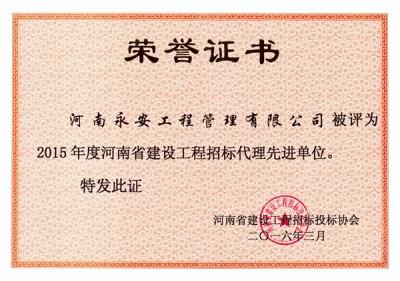 2015年省工程招標代理先進單位