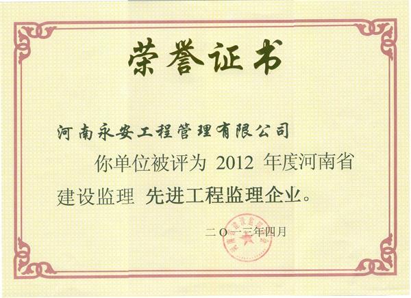 2012省年先進監理企業