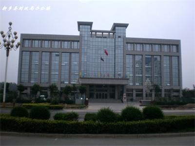新乡县财政局