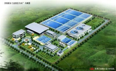 新乡工业园区污水处理工程