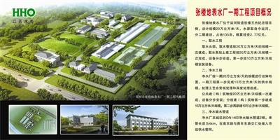 特马资料最准2019_张楼地表水厂一期工程