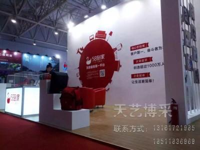 北京展览公司