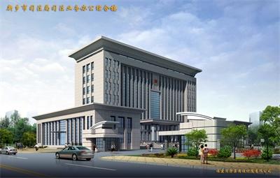 新乡司法局业务综合楼