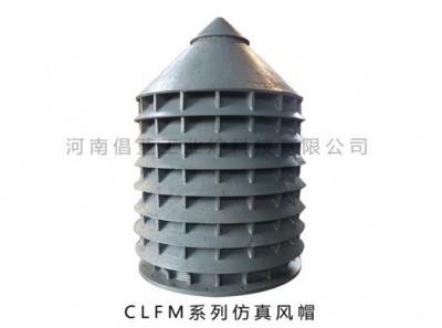 CLFM系列仿真风帽