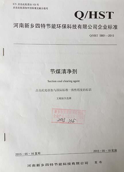 节油清净剂企业标准
