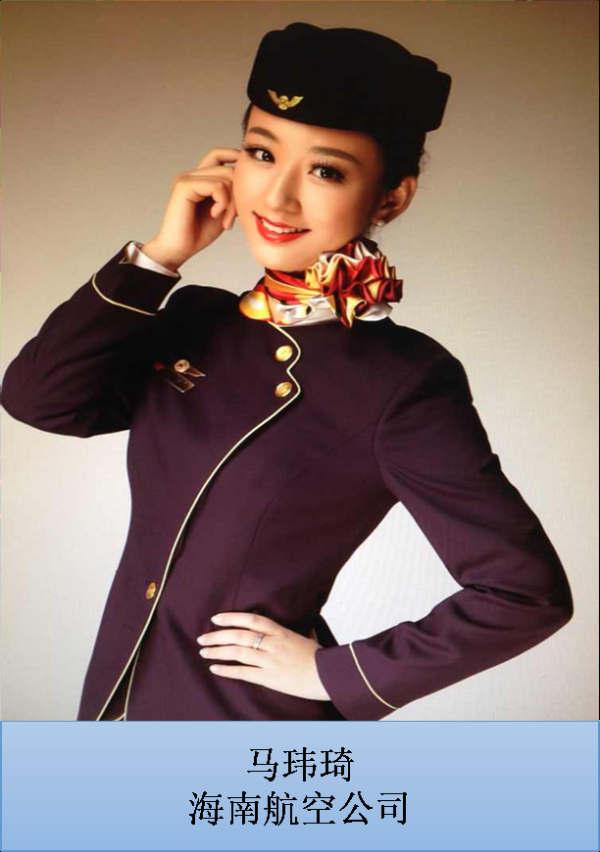 马玮琦 海南航空公司