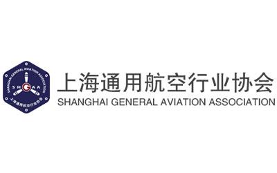 上海通用航空行业协会