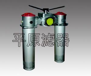 SRFA系列双筒微型直回式回油过滤器