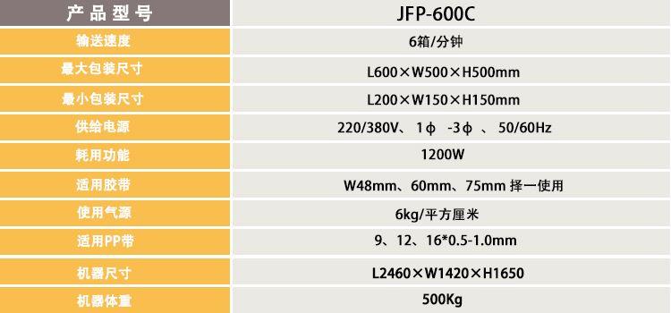 JFP-600C参数表格.jpg