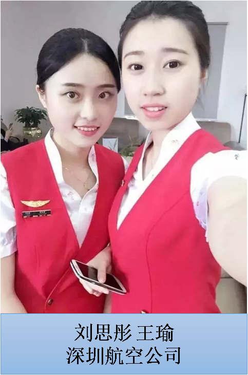 刘思彤 王瑜 深圳航空公司