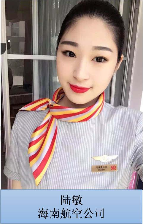 陆敏 海南航空公司