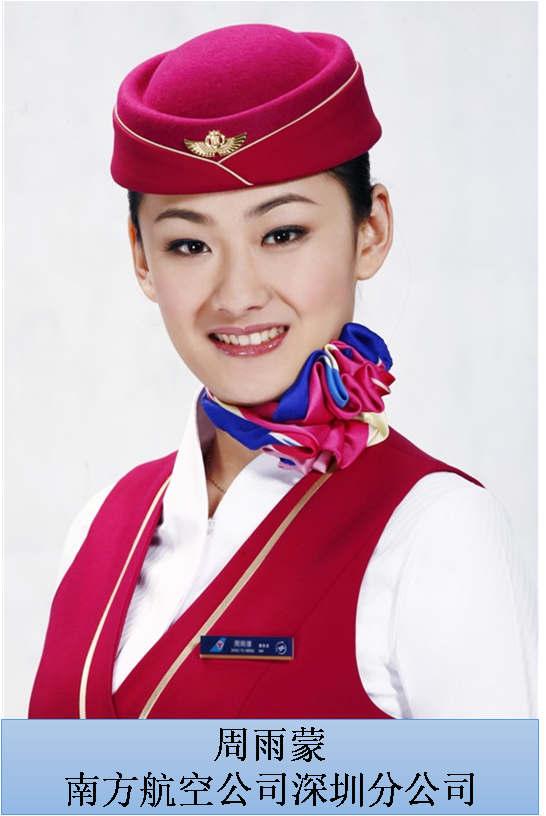 周雨蒙 南方航空公司深圳分公司