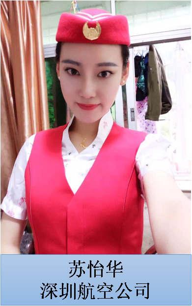 苏怡华 深圳航空公司