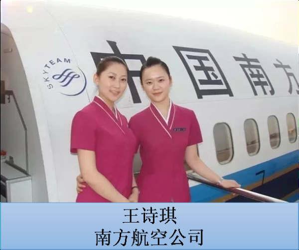 王诗琪 南方航空公司