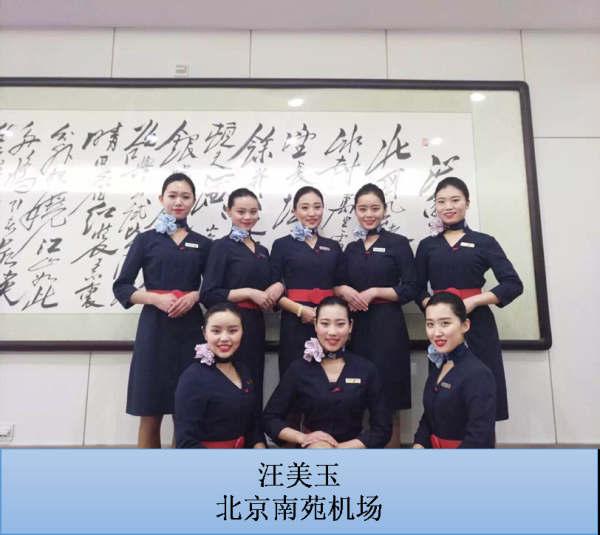 汪美玉 北京南苑机场