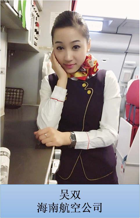吴双 海南航空公司
