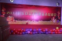 2017年其乐食品表彰暨新春联欢会