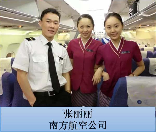 张丽丽 南方航空公司