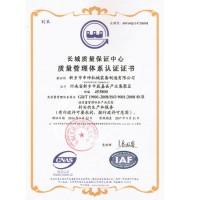 质量认证证书