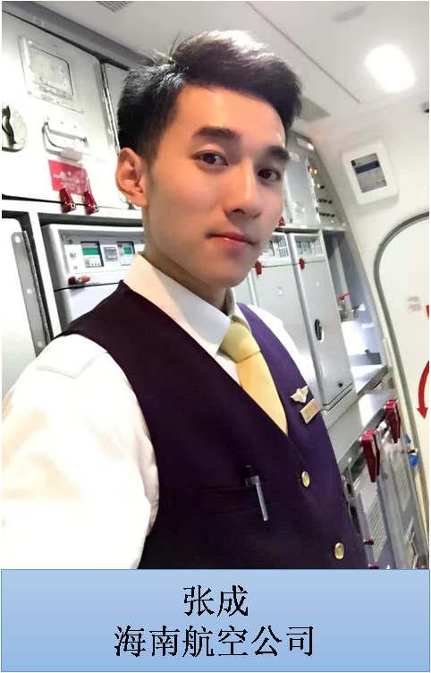 张成 海南航空公司