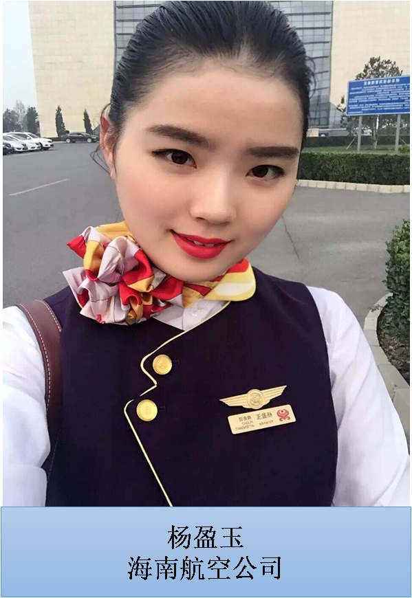 杨盈玉 海南航空公司