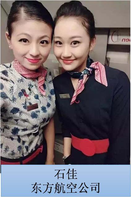 石佳 东方航空公司