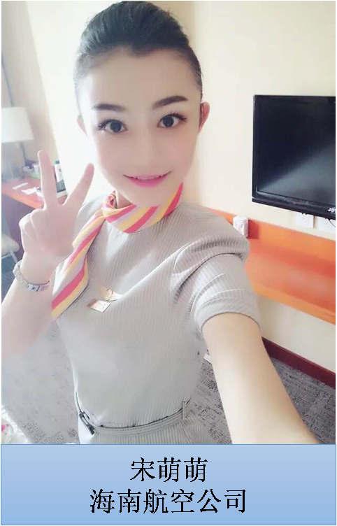 宋萌萌 海南航空公司