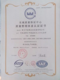 长城质量认证中文