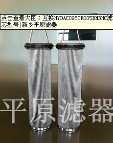 贺德克滤芯 0950R005BN3HC型