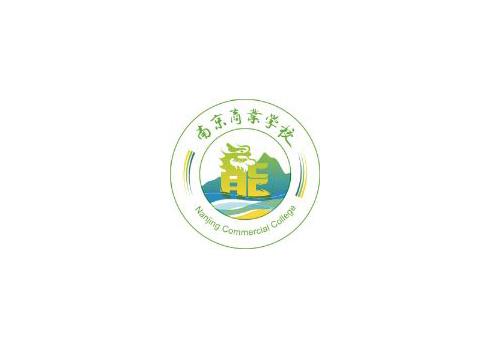 南京商业中等职业学校