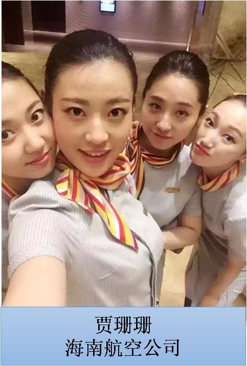 贾珊珊 海南航空公司