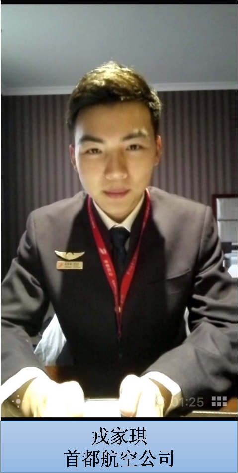 戎家琪 首都航空公司