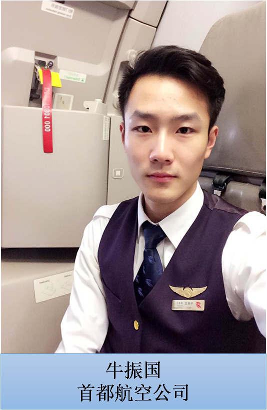 牛振国 首都航空公司