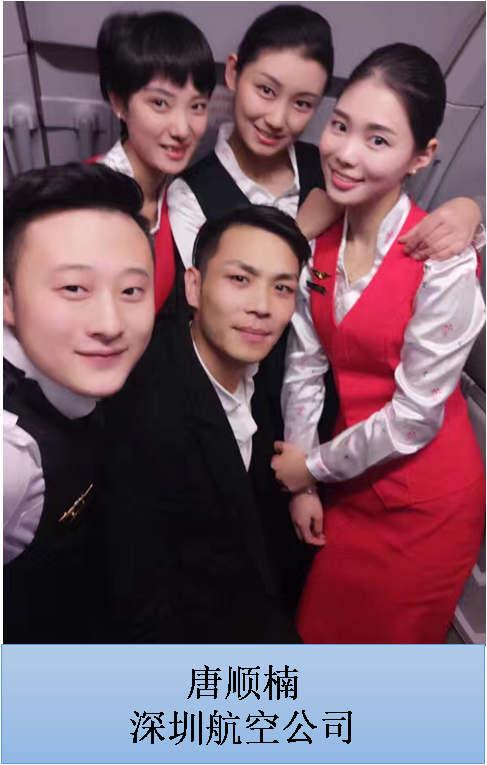 唐顺楠 深圳航空公司