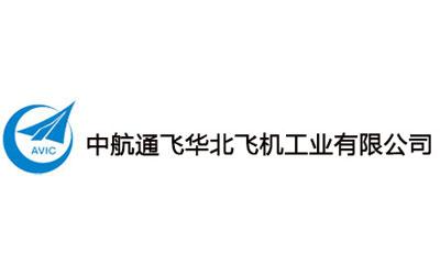 中航工业通飞华北公司