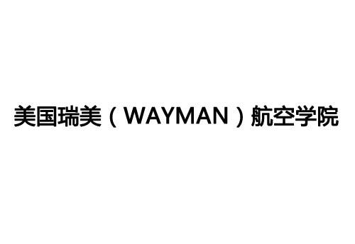 美国瑞美(Wayman)航空学院
