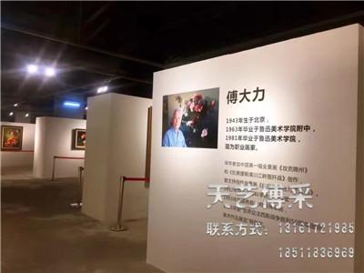 画展展览制作