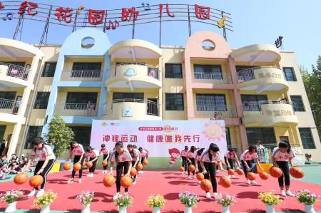 世纪花园幼儿园阳光体育活动