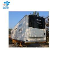 拖车制冷机组TR2000S