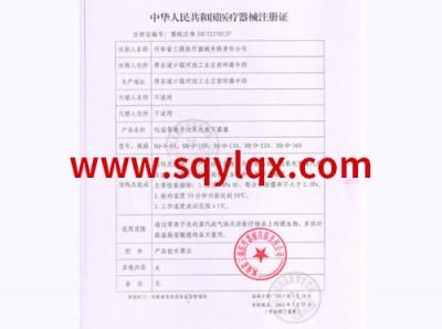 H2O2 Plasma Registration