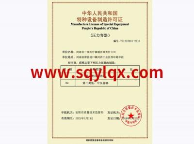 Pressure Vessel License