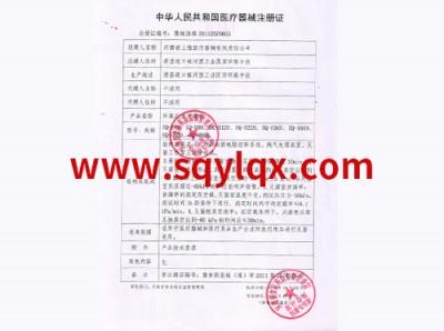 ETO Registration Certificate