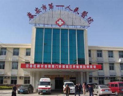 山东泰安市第一人民医院