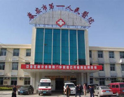 Tai'an First People's Hospital, Shandong