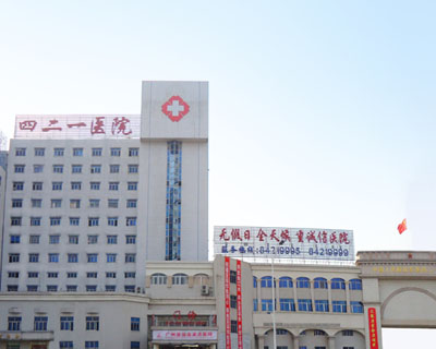 The 421 Hospital of PLA, Guangzhou, Guangdong