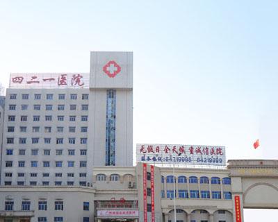 广东省广州市解放军421医院