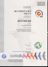 資質榮譽中文