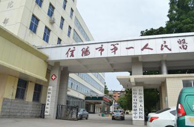 The first people's Hospital of Xinyang