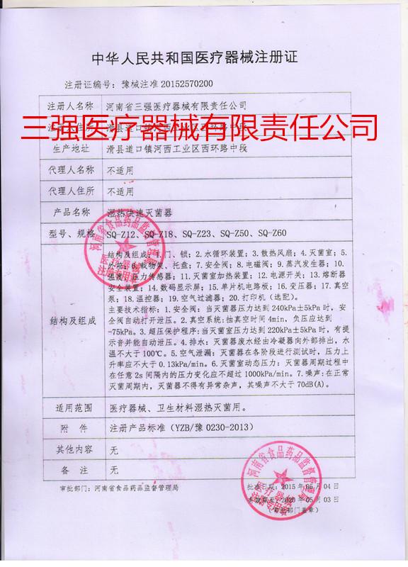 湿热快速灭菌器注册证