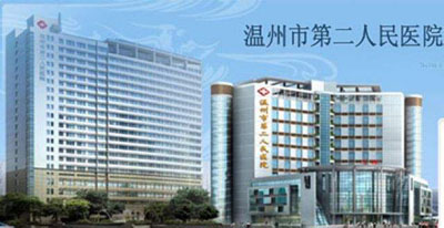 Wenzhou Second People's Hospital